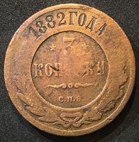 Image de Россия 1882 г. с.п.б. • Уе# 3805 • 3 копейки • имперский орел • регулярный выпуск • G+