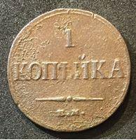 Picture of Россия 1832 г. е.м. ф.х. • 1 копейка • масонский орел • регулярный выпуск • VG-
