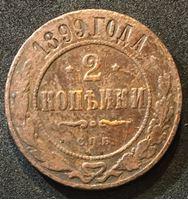 Picture of Россия 1899 г. спб • Уе# 3885 • 2 копейки • имперский орел • регулярный выпуск • VG