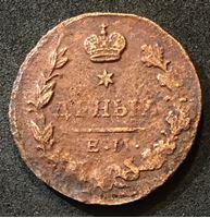 Изображение Россия 1828 г. е.м. и.к. • Уе# 3273 • деньга • Имперский орел • регулярный выпуск • VG-