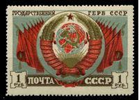 Изображение СССР 1947 г. Сол# 1130 • 1 руб. • Гербы • герб СССР • MLH OG XF • полн. серия