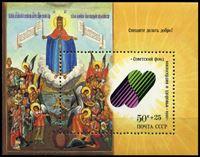 Изображение СССР 1990 г. Сол# 6277 • 50+25 коп. • Спешите делать добро! • MNH OG XF • блок