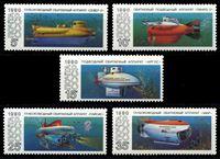 Изображение СССР 1990 г. Сол# 6259-63 • Подводные аппараты • MNH OG XF • полн. серия
