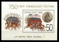 Picture of СССР 1990 г. Сол# 6219 • 50 коп. • 750-летие Невской битвы • MNH OG XF • блок