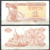 Image de Украина 1991 г. P# 81 • 1 карбованец • Софийский собор (Киев) • регулярный выпуск • XF+