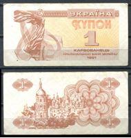 Picture of Украина 1991 г. P# 81 • 1 карбованец • Софийский собор (Киев) • регулярный выпуск • XF+
