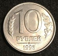 Изображение Россия 1993 г. ммд • KM# 313a • 10 рублей • магнитная (сталь) • герб • регулярный выпуск • MS BU люкс!