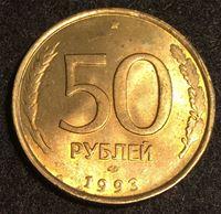 Изображение Россия 1993 г. спмд • KM# 329.1 • 50 рублей • не магнитная • регулярный выпуск • MS BU люкс!