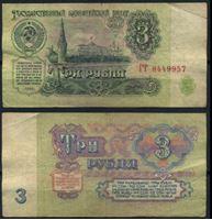 Изображение СССР 1961 г. P# 223 • 3 рубля • казначейский выпуск  • серия № - ГТ • F-VF