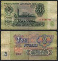 Изображение СССР 1961 г. P# 223 • 3 рубля • казначейский выпуск  • серия № - лз • F-VF