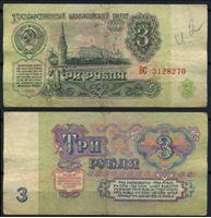 Изображение СССР 1961 г. P# 223 • 3 рубля • казначейский выпуск  • серия № - ВС • F-VF