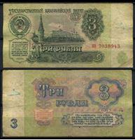 Picture of СССР 1961 г. P# 223 • 3 рубля • казначейский выпуск  • серия № - по • F