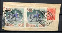 Изображение СССР 1959 г. Сол# 2397 • 25 коп. • Зимние Олимпийские игры в Скво-Вэлли • конькобежный спорт • Used XF • пара • вырезка