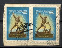 """Изображение СССР 1960 г. Сол# 2406 • 40 коп. • """"Перекуем мечи на орала"""" • Used XF • пара • вырезка"""