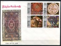 Picture of Пакистан 1979 г. SC# 489-92 • 40 p. - 2 Rp. • Декоративно-прикладное искусство • Used(СГ) XF • полн. серия • кв.блок • КПД
