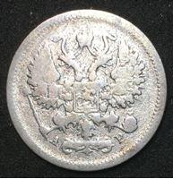 Изображение Россия 1901 г. с.п.б. А.Р. • Уе# 2126 • 10 копеек • (серебро) • регулярный выпуск